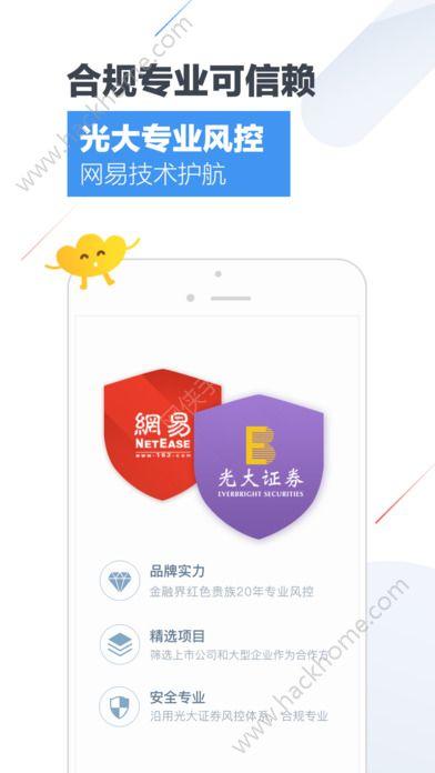 立马理财手机安卓版app图1: