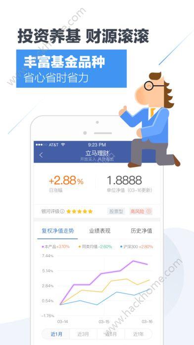 立马理财手机安卓版app图2: