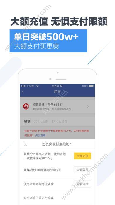 立马理财手机安卓版app图3: