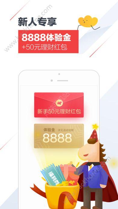 立马理财手机安卓版app图5: