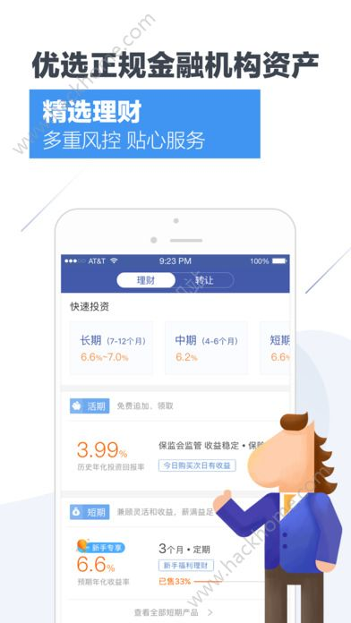 立马理财app手机ios版图4:
