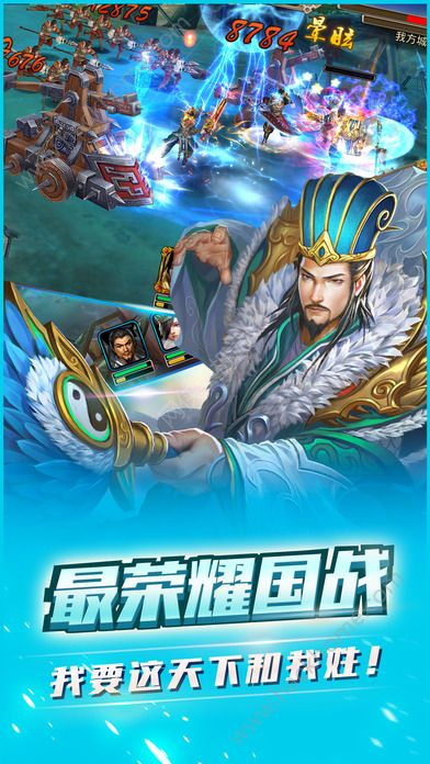 无双三国志PK版官网手机游戏图3: