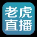 老虎直播1.1.3版本官方下载