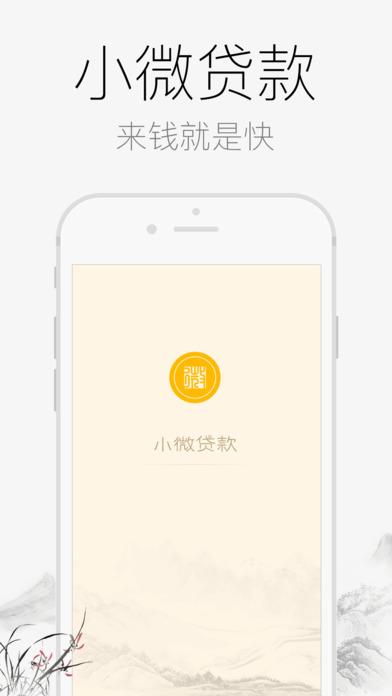小微钱包官网手机版app下载图2: