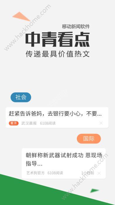 中青看点官方下载客户端app图1: