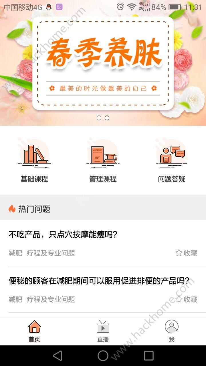 小思会哒app手机版下载图2: