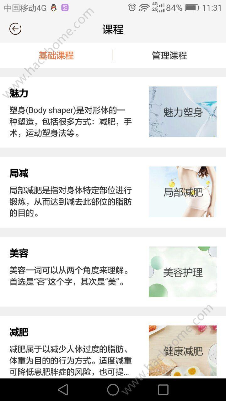 小思会哒app手机版下载图3:
