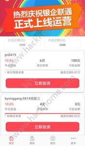 银企联通app官网下载图1: