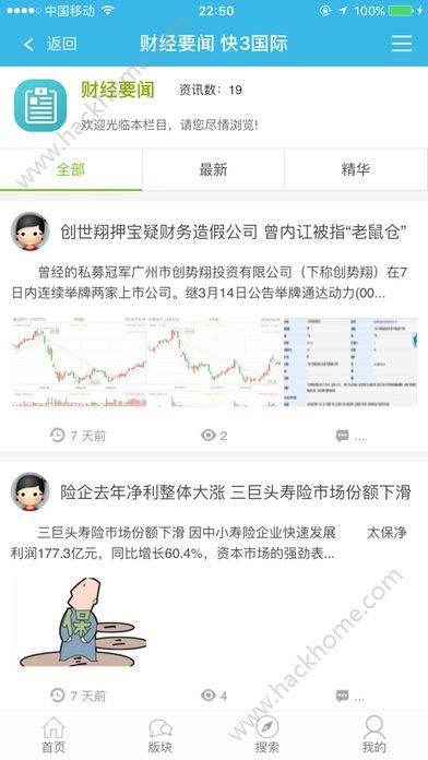 快3国际官网手机版下载app图3: