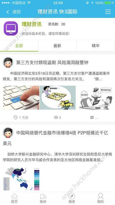 快3国际官网手机版下载app图4: