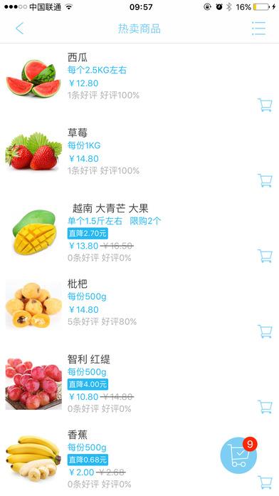 生鲜达人官网手机版app下载图1: