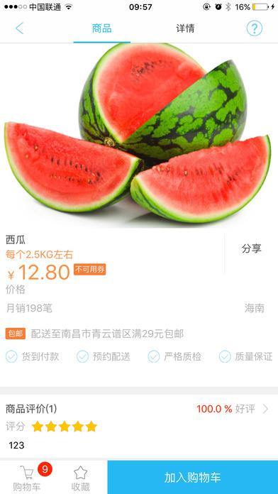 生鲜达人官网手机版app下载图2: