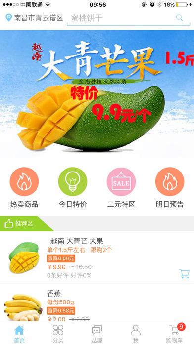 生鲜达人官网手机版app下载图5: