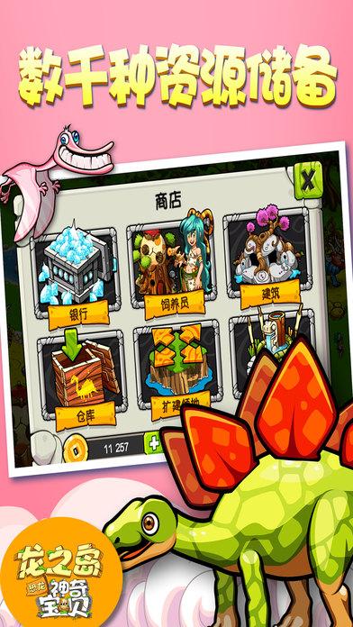 龙之岛恐龙神奇宝贝手游官方网站图3: