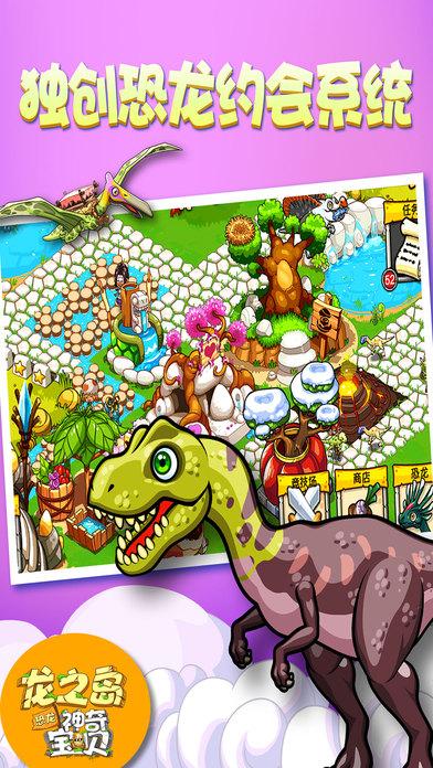 龙之岛恐龙神奇宝贝手游官方网站图4: