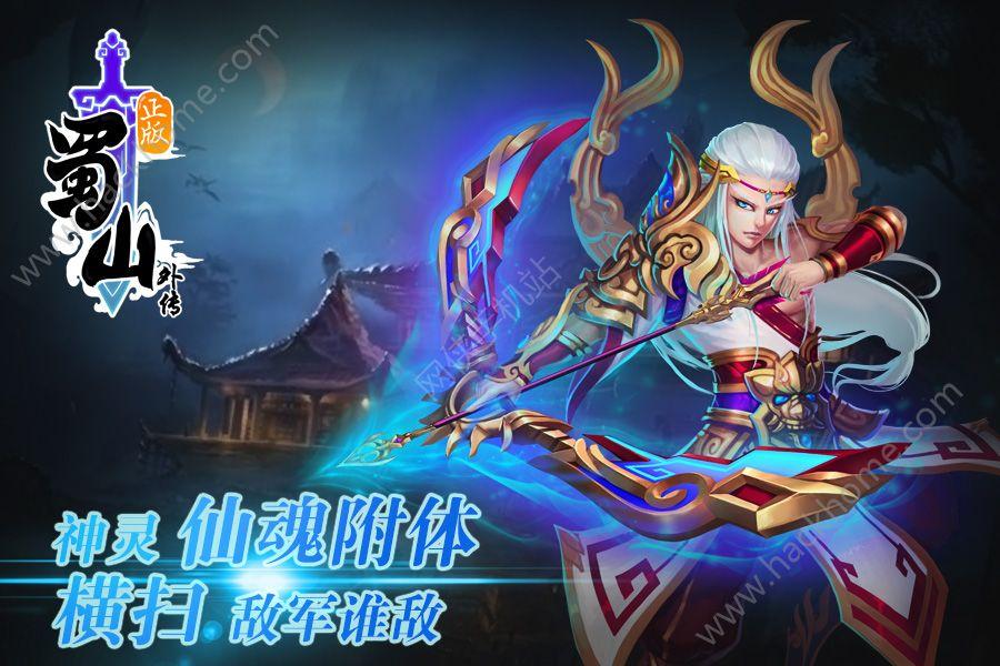 蜀山外传正版官网安卓手机版图3: