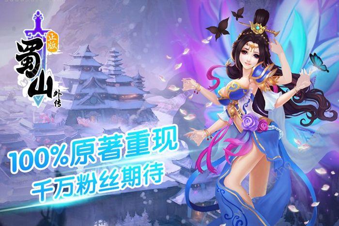 蜀山外传正版官网安卓手机版图4: