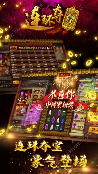 连环夺宝之夺宝联盟安卓版游戏官方下载图1: