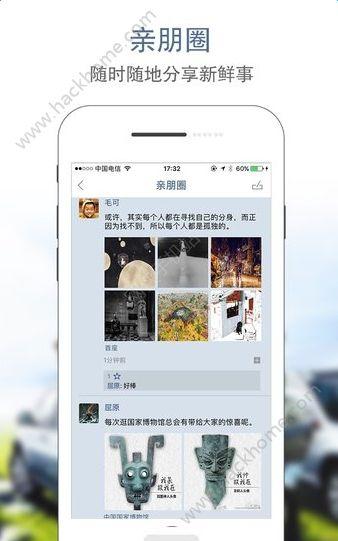 圈尔交友软件官网app下载手机版图1: