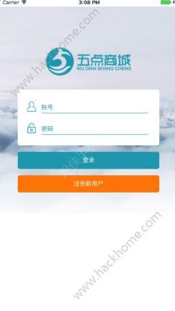 五点进货商官网版app下载安装图1: