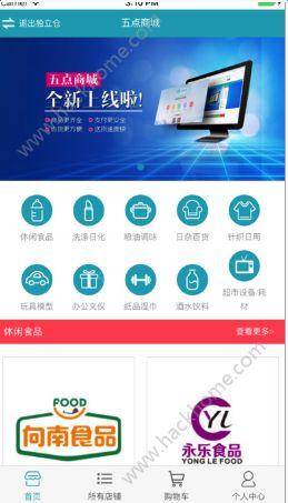 五点进货商官网版app下载安装图4: