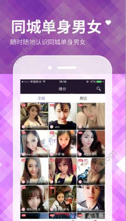 同城寂寞约恋爱交友官网app下载手机版图1: