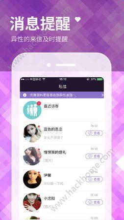 同城寂寞约恋爱交友官网app下载手机版图2: