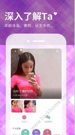 同城寂寞约恋爱交友官网app下载手机版图3: