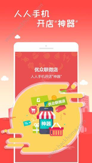 小优开店官网app下载手机版图1: