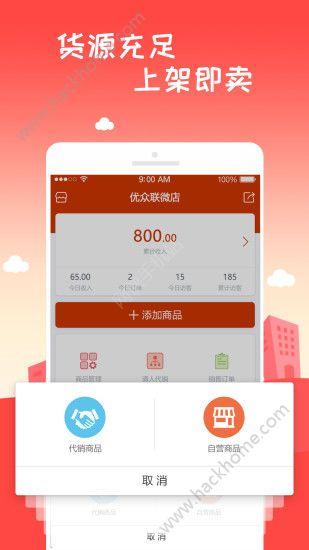 小优开店官网app下载手机版图2: