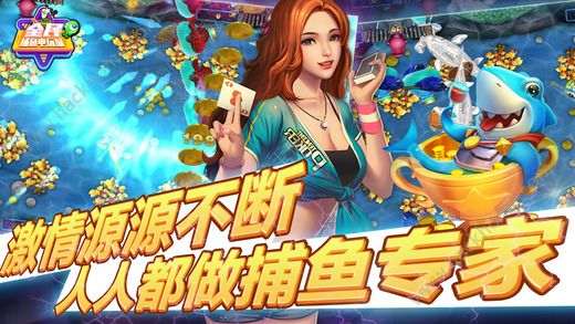 全民捕鱼电玩城游戏官方下载手机版图2:
