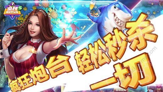 全民捕鱼电玩城游戏官方下载手机版图3: