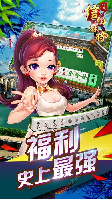 快来信阳麻将手机游戏官网最新版图5: