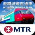 港铁城际直通车时间表app官方下载 v2.7
