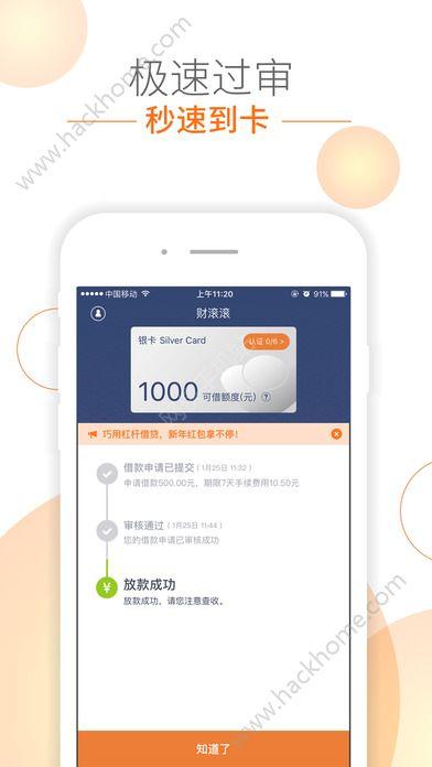 财滚滚官方下载平台软件app图3: