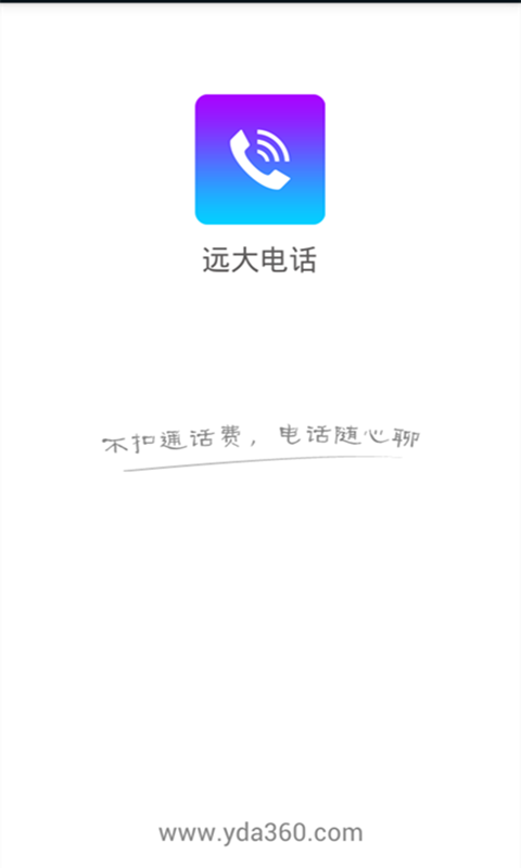 远大电话官网app下载图1: