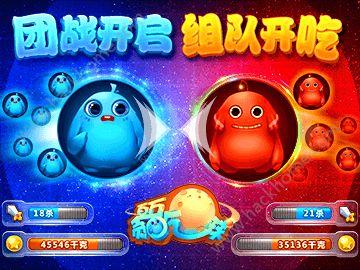 腾讯百万贪吃球游戏手机版下载图2: