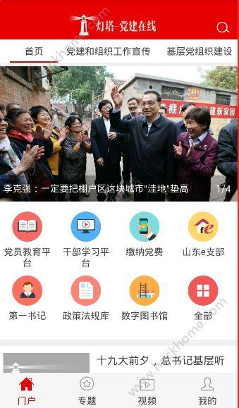 灯塔党建在线齐鲁先锋注册登陆app客户端下载图3: