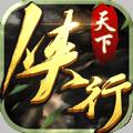 侠行天下H5官网最新版 v1.0