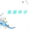 浣谛旅游手机app v2.0