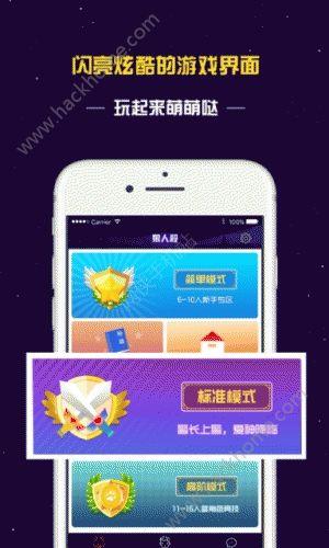 终极狼人杀app下载官方网站版图1: