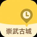 崇武古城手机版app官方下载 v1.1