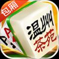 温州茶苑官方网站正版下载 v1.0