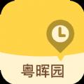 粤晖园app下载手机版 v1.1