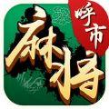 呼市麻将官方网站正版游戏 v1.0