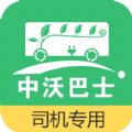 沃巴士驾驶员app下载手机版 v1.0.0