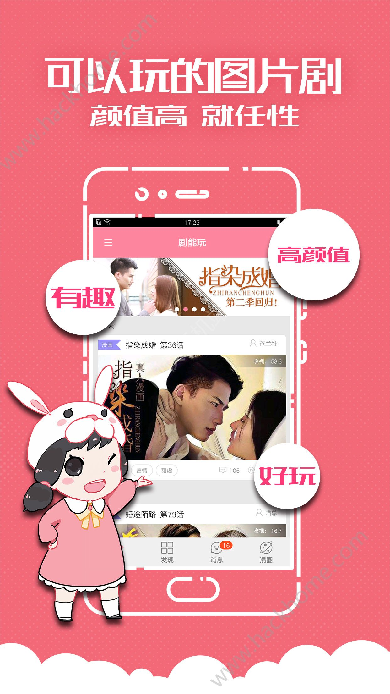 剧能玩app官网版下载图1: