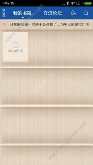 笔下文学阅读器手机版app图1: