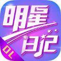 明星日记OL官方网站唯一正版游戏下载 v1.2.12181