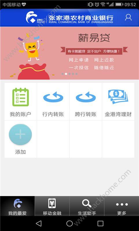 张家港农村商业银行官方手机客户端下载图3: